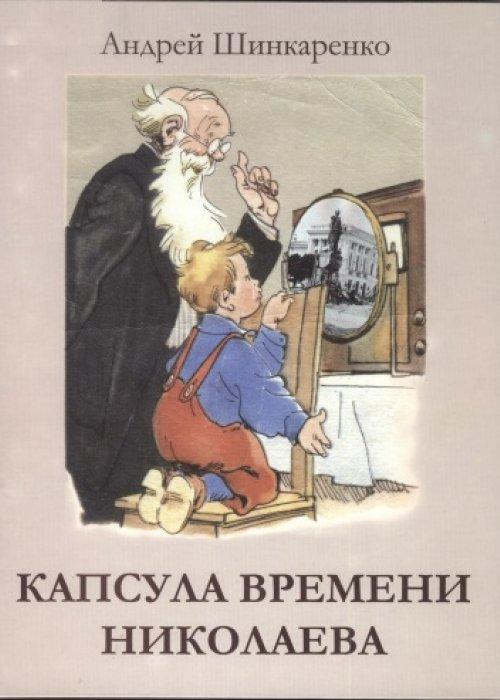 book 9 Шинкаренко Капсула времени