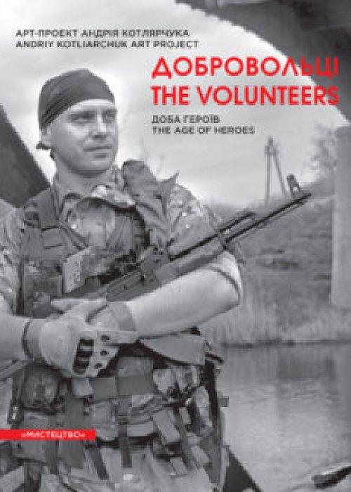 book 10 Котлярчук А. Добровольці. Доба героїв