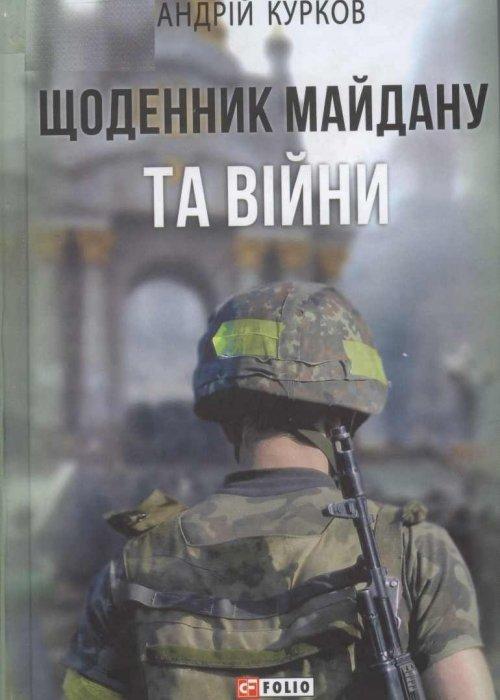 Щоденник Майдану та Війни. Курков, А. Ю.