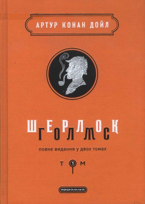 Шерлок Голмс: повне видання