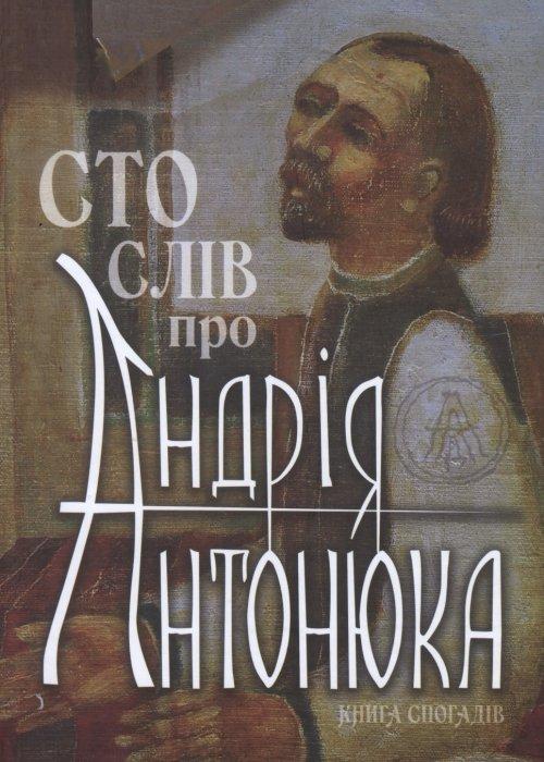 Сто слів про Андрія Антонюка